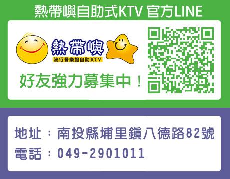 聯絡熱帶嶼KTV